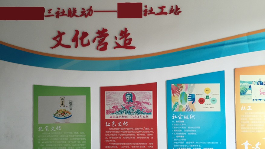 The photo was taken at the headquarter office of the social work agency. In the photo, it presents how social workers could cultivate social organizations, deliver the ideology of Communism (which is common among social service agencies in China but involuntarily), and broadcast the community's food culture